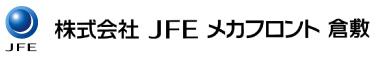 株式会社JFEメカフロント倉敷 | 機械・電気設備の保全・補修